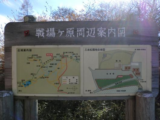 日光戦場ヶ原