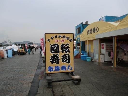 茨城県 那珂湊