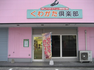 クワガタ倶楽部