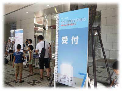 大阪工業大学『工作・実験フェア2012 科学のとびらをひらこう』