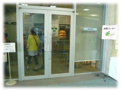 避難体験室