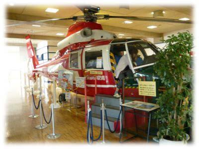 消防ヘリコプター・フライトシュミレーター