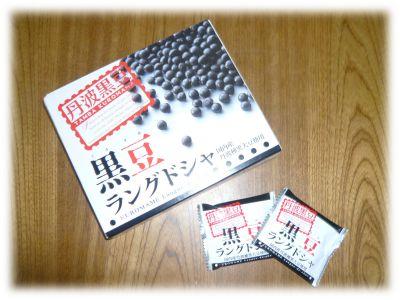 黒豆ラングドシャ パッケージ