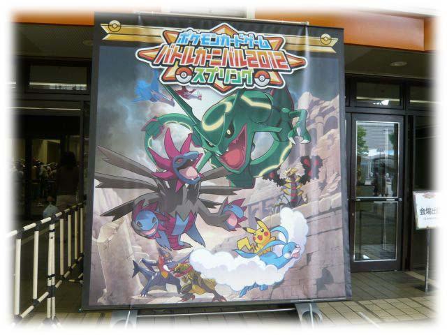 ポケモンカードゲーム バトルカーニバル2012 スプリング