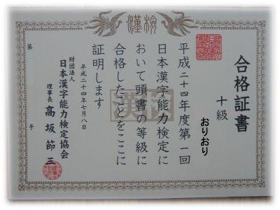十級合格証書