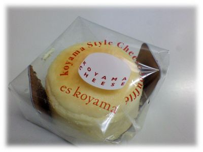 es koyama 小山チーズ