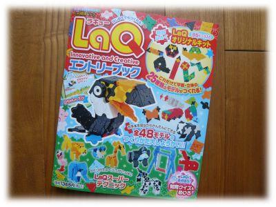 LaQ認定ムック LaQエントリーブック