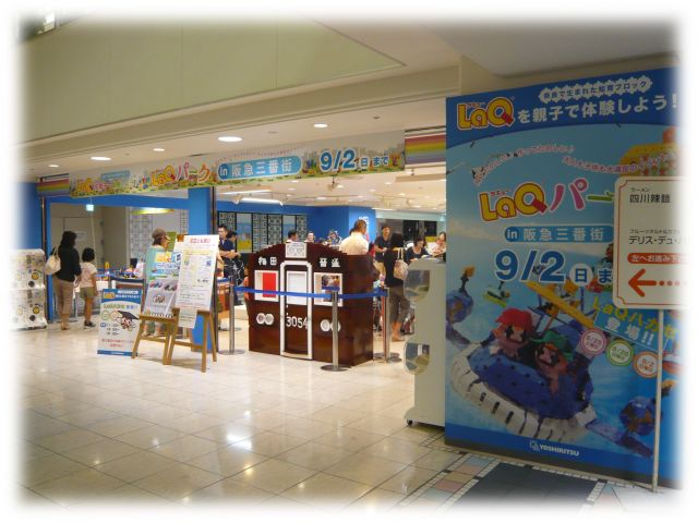 LaQパークin阪急三番街