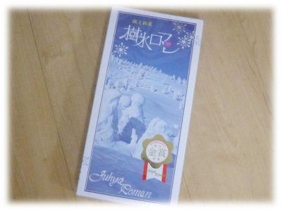 山形県 県名産品品評会第1回金賞受賞『樹氷ロマン』
