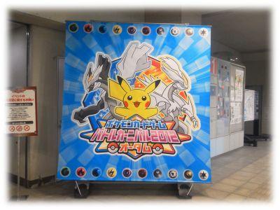 ポケモンカードゲーム バトルカーニバル2012 オータム