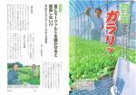 現代農業4月号記事1