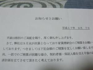 DSCF1070_convert_20121009213622.jpg