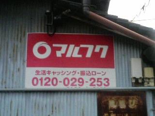 Marufuku.jpg