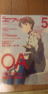 月刊エヴァ7phase5