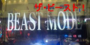 ビーストモード