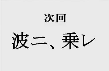 波ニ、乗レ_convert_20121210002800