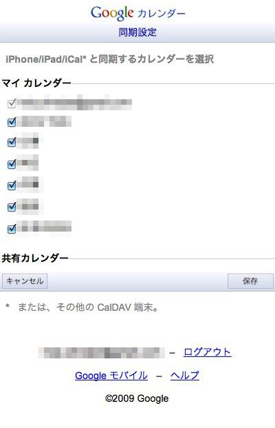スクリーンショット(2012-09-14 6.54.10)