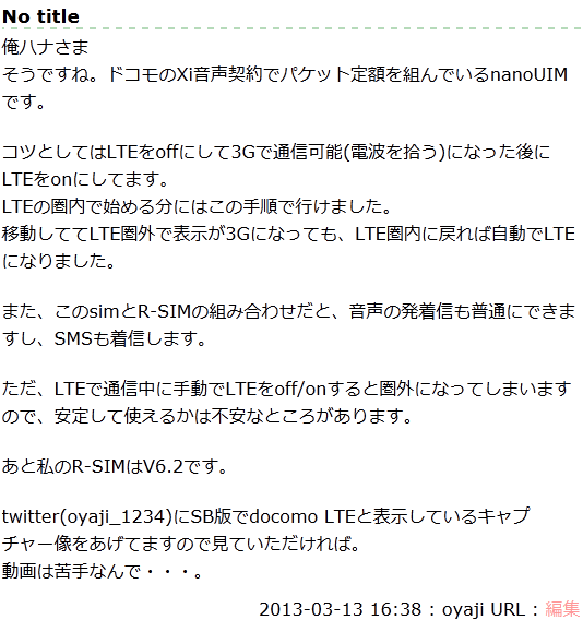 20130314_002.png