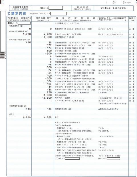 20130413_001.jpg