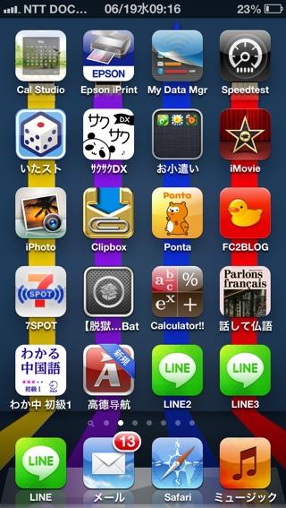 fc2blog_201306190917046af.jpg