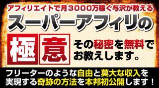 笘・せ繝シ繝代・繧「繝輔ぅ繝ェ縺ョ讌オ諢上??afi_gokui_convert_20120513015420