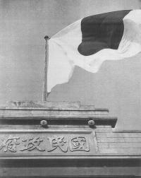 ・夲シ夲シ壼漉莠ャ縲?475px-japanese_national_flag_in_nanking01_convert_20120601000839