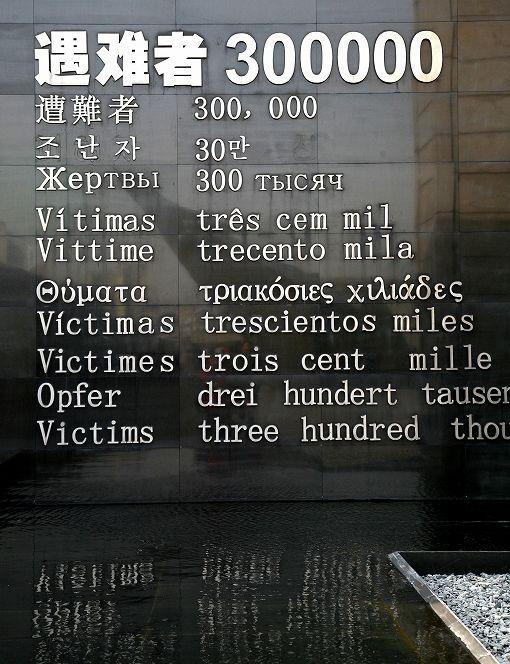 :::南京大虐殺記念館  img4bc442c1zikazj