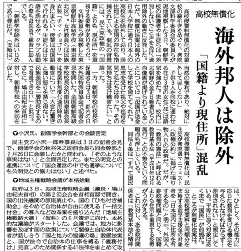 :::高校無償化で海外邦人は除外を伝えた産経新聞3月5日5面の記事