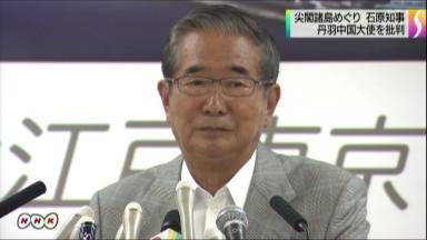 :::石原都知事、丹羽中国大使を批判