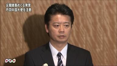 :::尖閣巡る発言 丹羽中国大使を注意