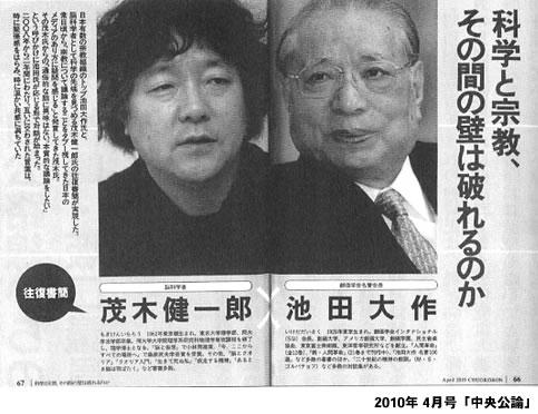 :::茂木健一郎と池田大作