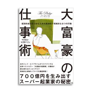 ◆◆本 大富豪の仕事術 bds
