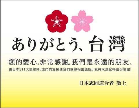 :::ありがとう台湾 sukima034732