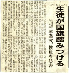 :::新聞記事 生徒が国旗を踏み付ける sankei-2001-6-27-kokki