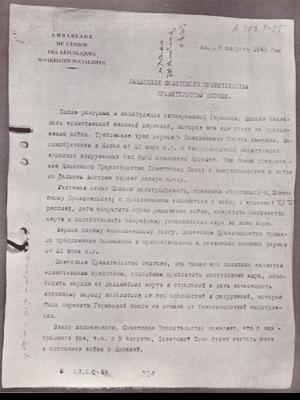 :::ソ連の対日宣戦布告通知書 img_849744_35326746_2