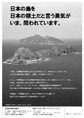 ::::東京都の尖閣諸島PRポスター img_441894_30812380_0