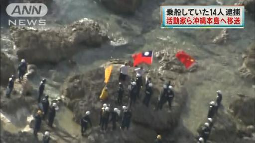 ::::尖閣上陸の香港活動家ら14人 20120816-220816006-711