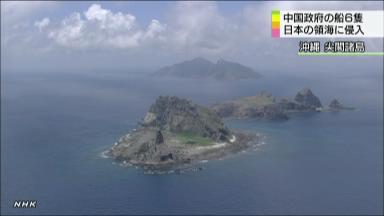 :::::中国当局船 尖閣諸島沖の領海に侵入2012.9.14