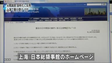 """:::::""""日本人に暴行"""" 上海で報告相次ぐ"""