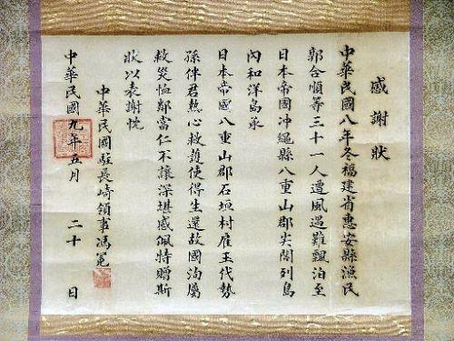 ::::::中華民国から感謝状 20120920-443104-1-L