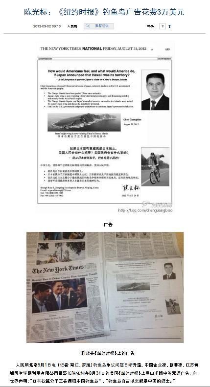 :::::ニューヨークタイムスに中国の意見広告 56740038