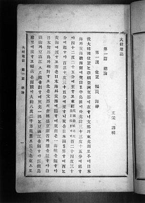 :::::::1889年発行の韓国の教科書に