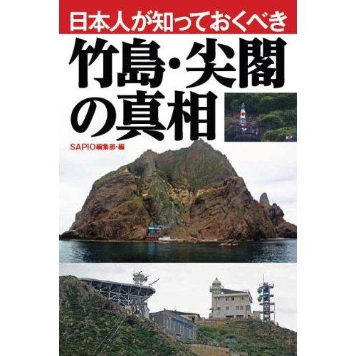 :::::::日本人が知っておくべき竹島・尖閣の真相