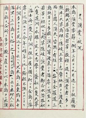 :::::::「独島は鬱陵島の付属島しょ」 日本の公文書に記録
