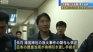 :::::::ソウルの日本大使館に今年1月、火炎瓶を投げ込み