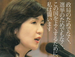 :::::::日本を救うジャンヌダルク稲田朋美