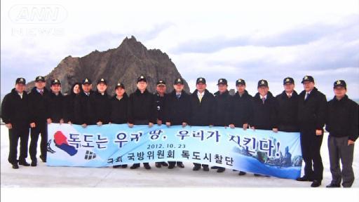 :::::::韓国国会議員15人が竹島上陸