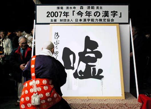 2007年今年の漢字「嘘」  imgf5e01a1dzikdzj