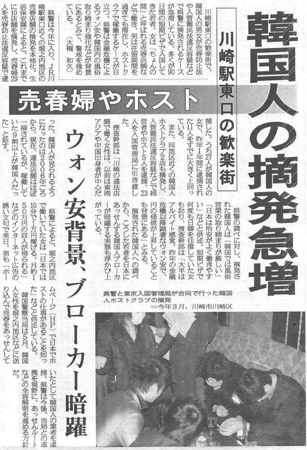 ◆韓国人の摘発急増 売春婦やホスト