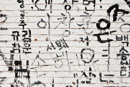 ◆ハングルが3000年前から使われていたことを